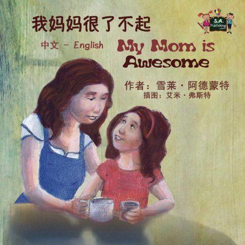 My Mom is Awesome (chinese english kids books, bilingual chinese children's books): mandarin childre