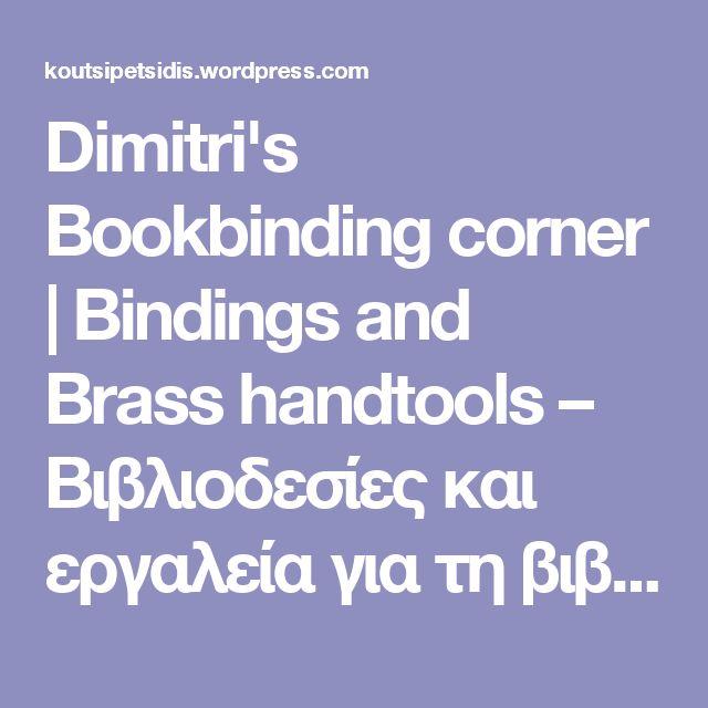 Dimitri's Bookbinding corner | Bindings and Brass handtools – Βιβλιοδεσίες και εργαλεία για τη βιβλιοδεσία