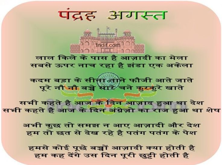 speech for student child on 15 august hindi Short essay on independence day - essay for school  observed on the 15th august every  of the coun­try gather to listen to the annual speech of the prime.