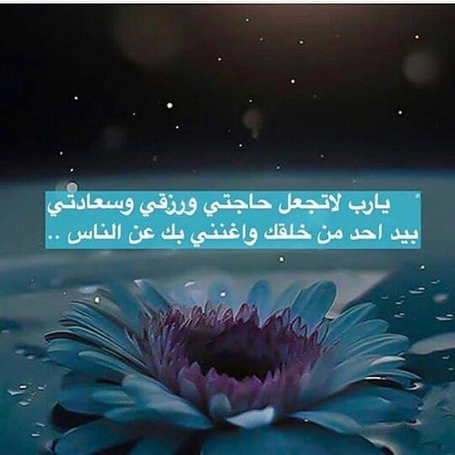 Pin By خليفه On اذكارات Pandora Screenshot Art Pandora