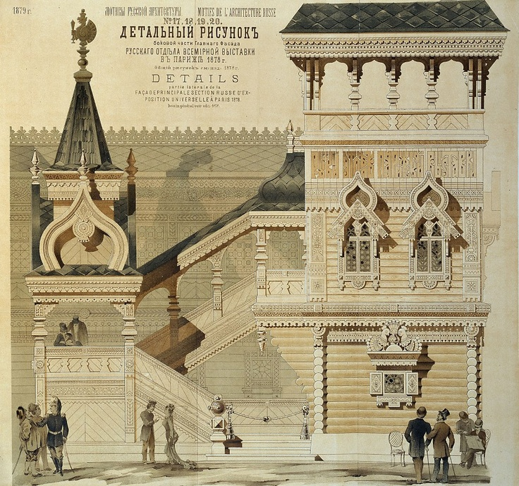 Steampunk Tendencies | Motifs de l'architecture russe, Paris, Exposition universelle de 1878.