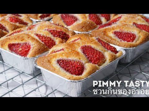 เค้กสตอเบอร์รี่หน้ากรอบ Starberry Cake Recipe - YouTube