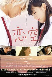 Koizora 2007 Watch Online. Mika is a fresh high school student who starts texting a mysterious boy. She is shocked when he reveals who he is - Hiro, a delinquent attending her school. What she doesn't know is that Hiro isn't as bad as he seems.