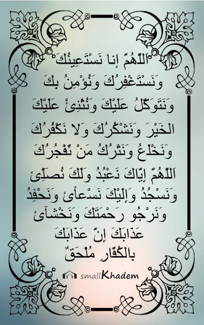 quran in english text with arabic pronunciation pdf