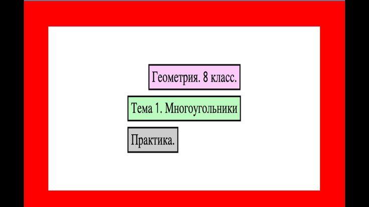 Геометрия. 8 класс. Тема 1: Многоугольники. Практика