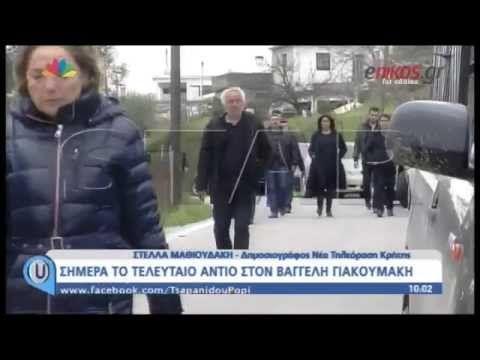 Θλίψη και οδύνη στη κηδεία του Βαγγέλη (ΔΕΙΤΕ ΦΩΤΟ ΒΙΝΤΕΟ) | Patratora news – Τα νέα απο την Πάτρα τώρα
