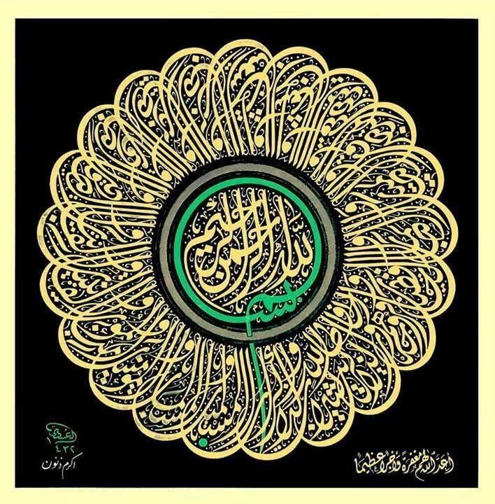 http://quran.com/33/35 #الخط_العربي