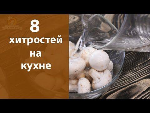 8 хитростей на кухне часть 3 / Простые рецепты