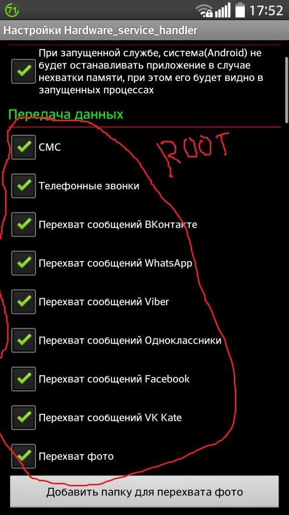 Perehvat Sms Skachat Programmu Besplatno Android