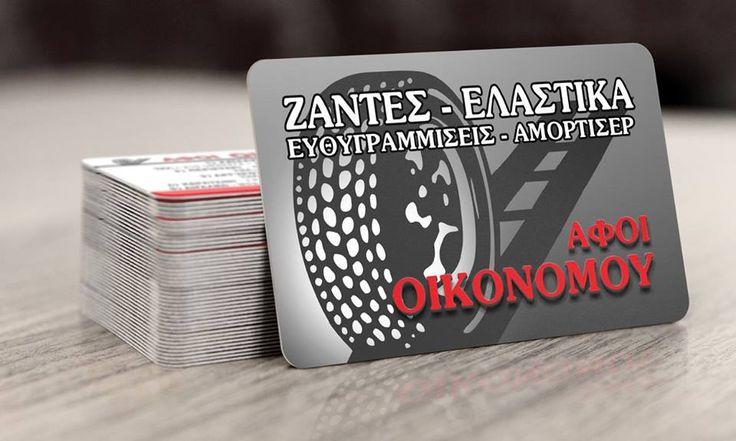 Επαγγελματικές Κάρτες - Business Cards #Επαγγελματικές #Κάρτες #Business #Cards #design #tires #wheels