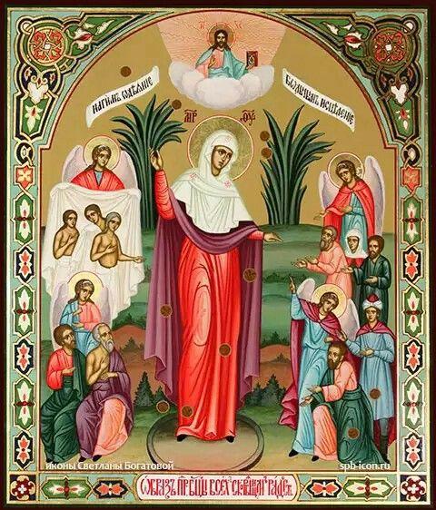 Открытки икона всех скорбящих, днем рождения открытка