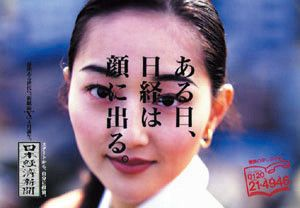 ある日、日経は顔に出る 日本経済新聞社