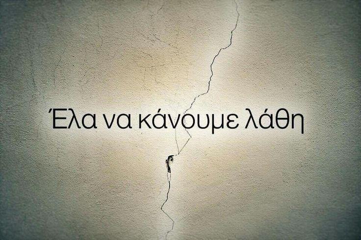 Από τα λάθη μαθαίνεις..αφού!!!