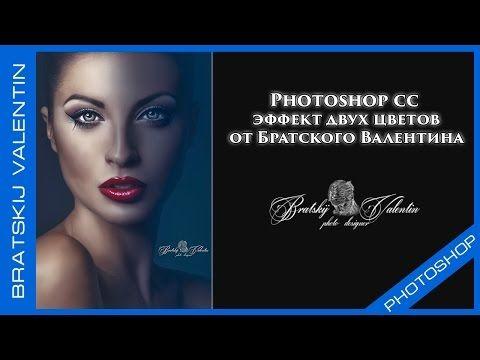 Photoshop cc эффект двух цветов - YouTube