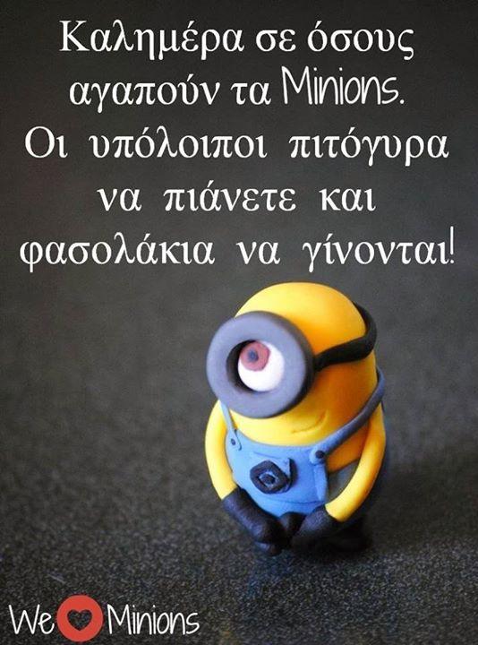 ;) #minions  #minionsworld #banana #minionslove  #minionsmovie #minionsrule #minionscake #minionsstyle  #minionsparty  #minionmovie #minionmoments