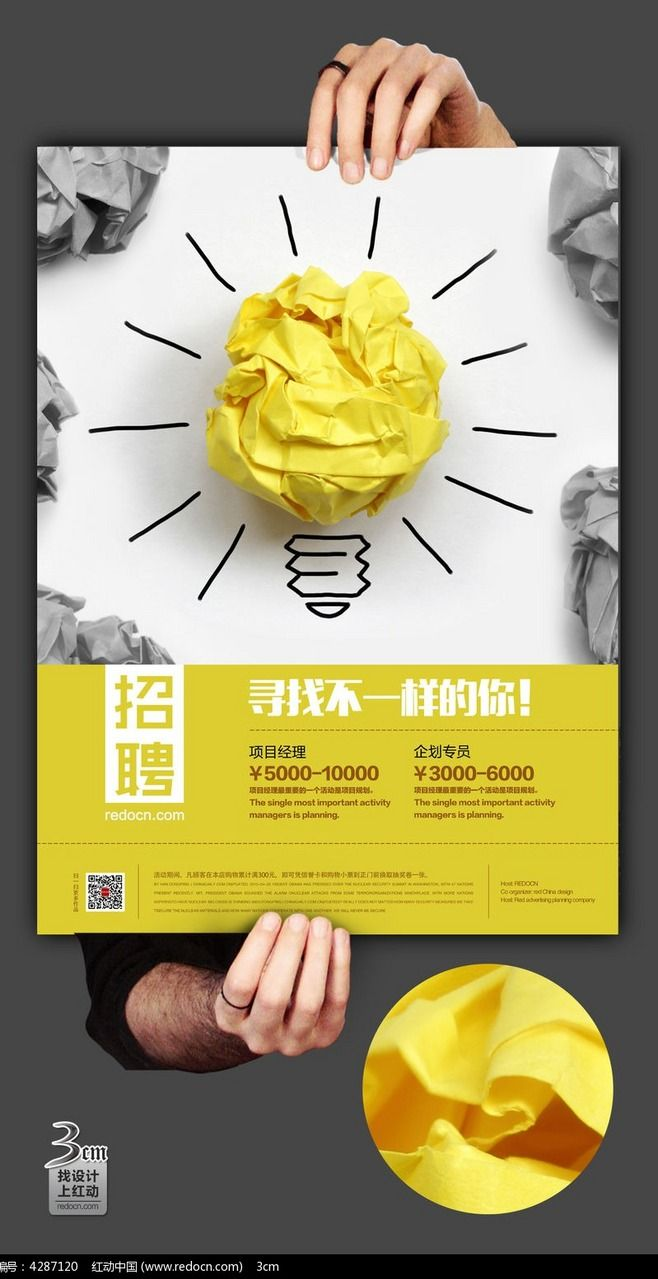 创意招聘海报设计图片 电灯灯泡 手托举 - brillant idea