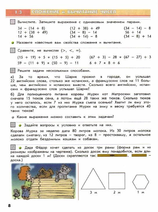П класса гдз математике 3