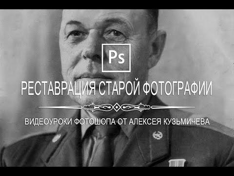 Как отреставрировать старую фотографию в Photoshop? - YouTube