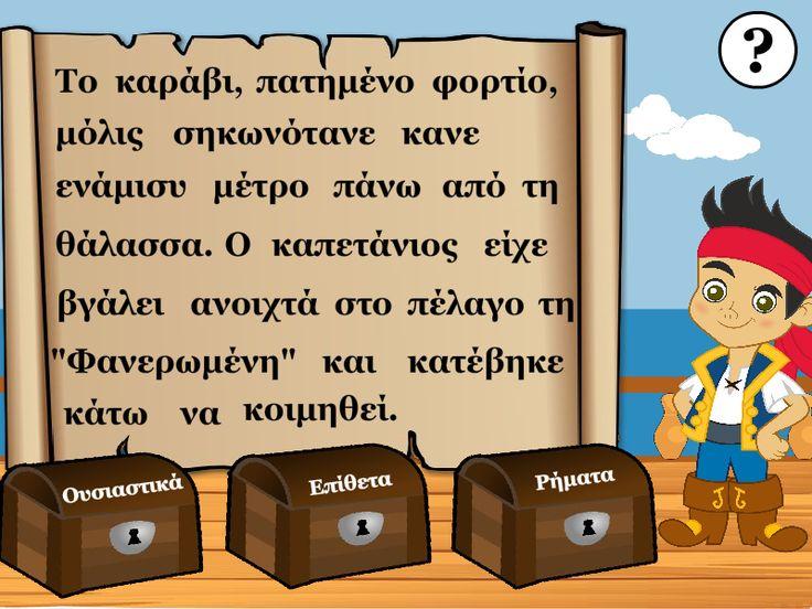Ο  Τζέικ έφτασε στο νησί των πειρατών αλλά δεν ξέρει που είναι κρυμμένος ο θησαυρός. Αν τον βοηθήσετε να τοποθετήσει τις λέξεις στο κατάλληλο μπαούλο θα συμπληρωθεί ο χάρτης που θα τον οδηγήσει στον κρυμμένο θησαυρό.