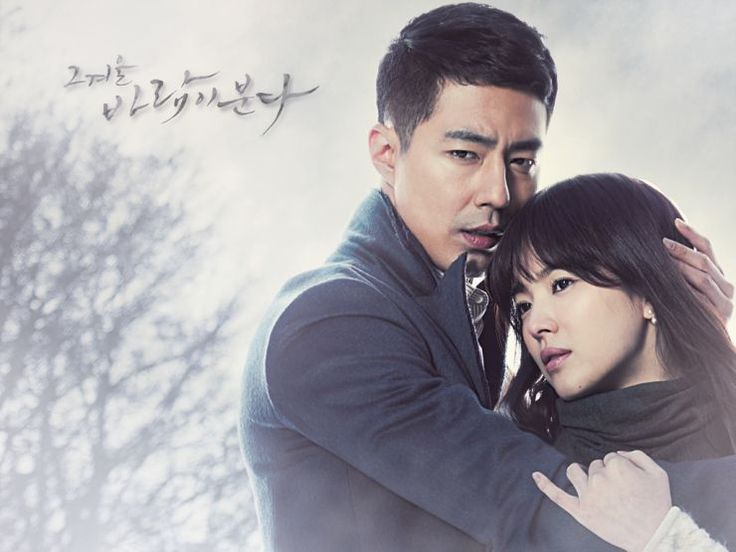 That Winter, the Wind Blows (그 겨울, 바람이 분다 ) Korean - Drama - Picture @ HanCinema :: The Korean Movie and Drama Database