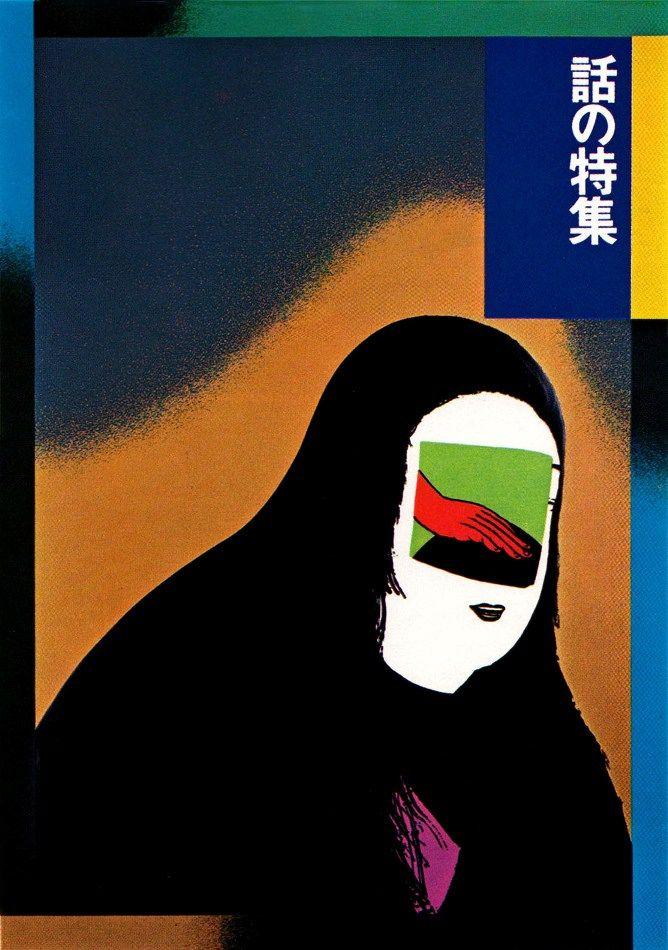 ♥ Ikko Tanaka  Theatre poster