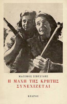 """Santeos: """"Η Μάχη της Κρήτης συνεχίζεται"""""""