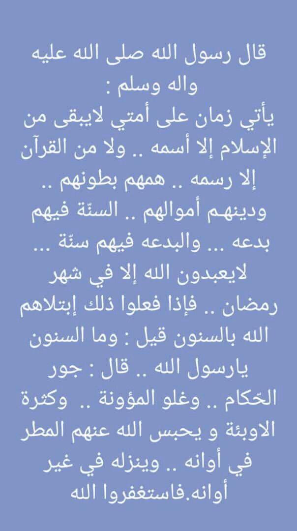 Pin By صل على النبي On صباحات ومسائات In 2021 Islam Beliefs Beliefs Islam