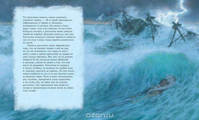 """Книга """"Русалочка"""" Ганс Христиан Андерсен - купить на OZON.ru книгу с быстрой доставкой по почте   978-5-98124-656-2"""
