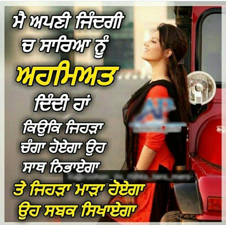 manidrehar❤ | ❤《À》❤ | Attitude quotes, Punjabi quotes, True quotes