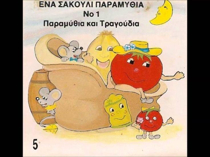 Ένα σακούλι παραμύθια - Η τσίγκινη ζαχαριέρα