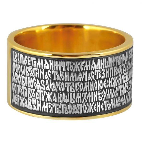 Кольцо с молитвой «22 псалом» | Кустодия-творческая мастерская. Ювелирные украшения ручной работы./ Православные кольца - серебро, золото, женские и  мужские/