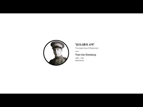 [DESIGN TIMELINE] 테오 반 데스 부르크 (THEO VAN DOESBURG) 모든 예술에 데 스틸(De Stijll)을 도입하려 했던 테오 반 데스부르크(Theo Van Doesburg). 만물의 순수성에서 아름다움을 찾으려 했던 디자이너계의 혁신가.