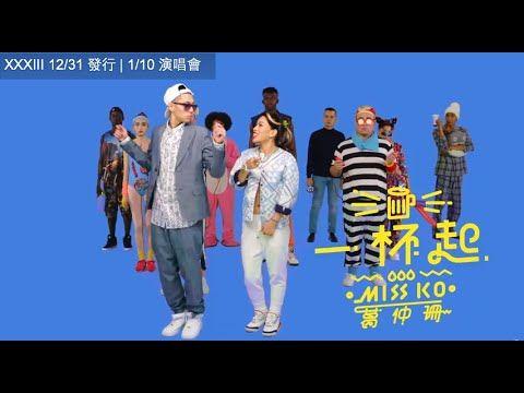 Miss Ko 葛仲珊【一杯起 Ready, Set, Drunk】官方MV正式上線 Official Music Video