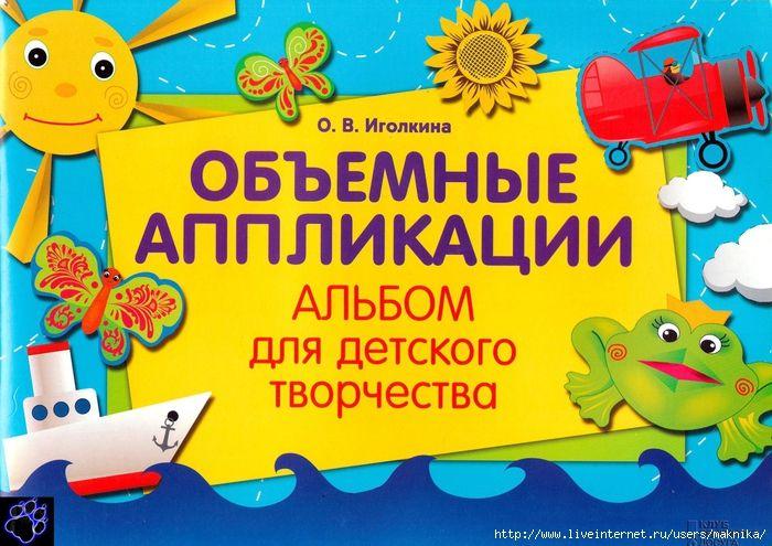 4663906_Obemnieapplikacii1 (700x495, 339Kb)