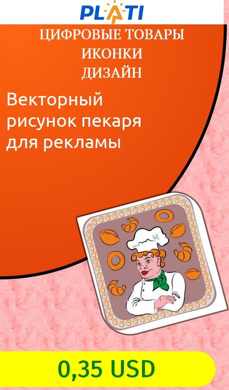 Векторный рисунок пекаря для рекламы Цифровые товары Иконки Дизайн