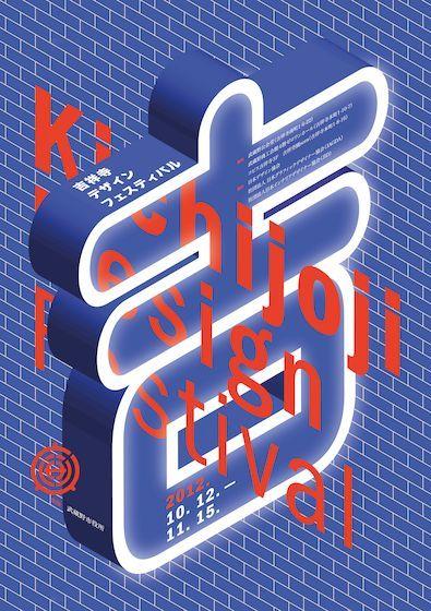 Byung-Rok Chae, Kichijoji Design Festival, 2012