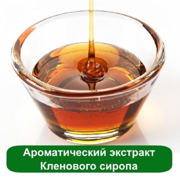 Ароматический экстракт Кленового сиропа, 5 мл