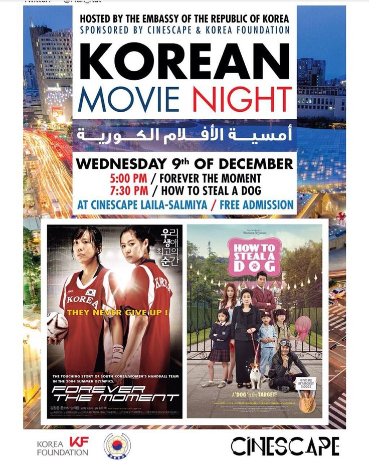 """""""Korean Movie Night"""" is hosted by The Embassy of The Republic of Korea  Movie (1): Forever the Moment Time: 5:00 P.M. Date: Wed 9/12/2015 Venue: Cinescape Laila Admission: Free  Movie (2): How to Steal a Dog Time: 7:30 P.M. Date: Wed 9/12/2015 Venue: Cinescape Laila Admission: Free ------------------------------ Organizing Committee Korean Kuwaiti Cultural Diwaniya  Follow us on: Facebook: Korean Culture Diwaniya Instagram: @Han_Kut Twitter:  @Han_Kut #kuwait #q8instagram #q8events #cinema…"""