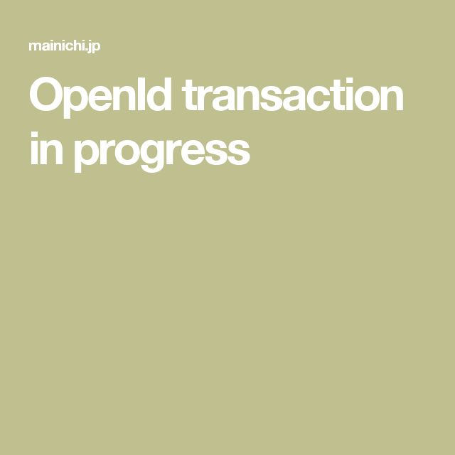 OpenId transaction in progress