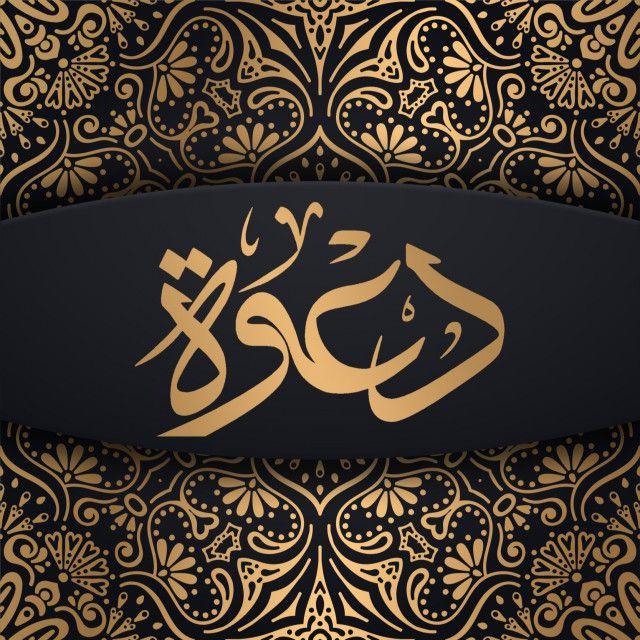 Pin By ذكرى علي On دعوة زواج Bride Preparation Iphone Wallpaper Logo Design