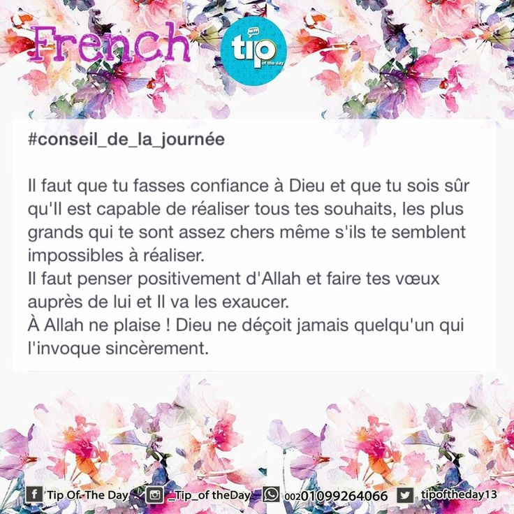 Il faut penser positivement d'allah #conseil_du_jour #français #tip_of_the_day #life #daily #sunan #teachings #islamic #posts #islam #holy #quran #good #manners #prophet #muhammad #muslims #smile #hope #jannah #paradise #quote #inspiration