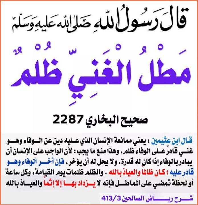 Pin By الأثر الجميل On أحاديث نبوية Islam Facts Muslim Quotes Inspirational Quotes