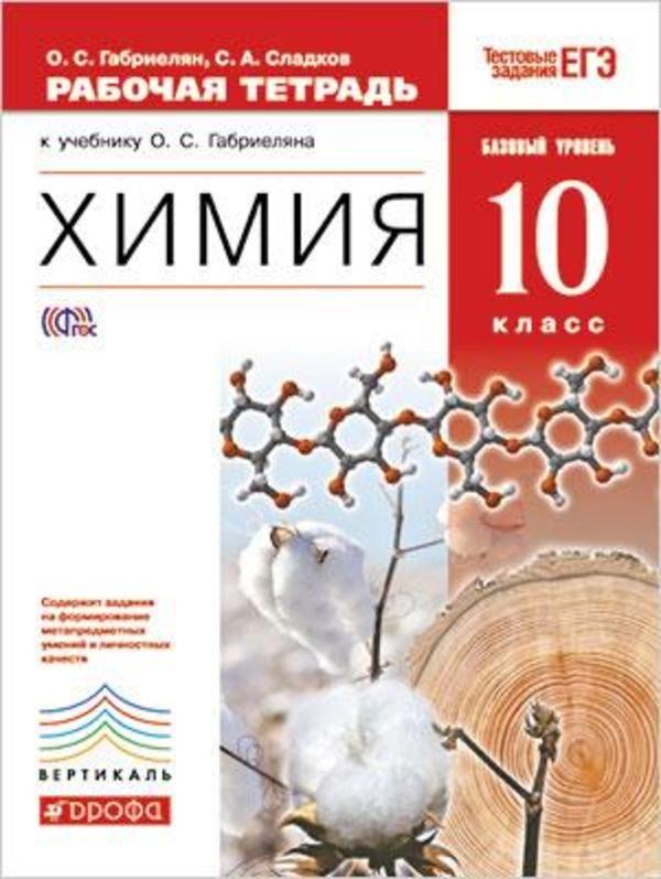 Гдз по химии класс мончаков