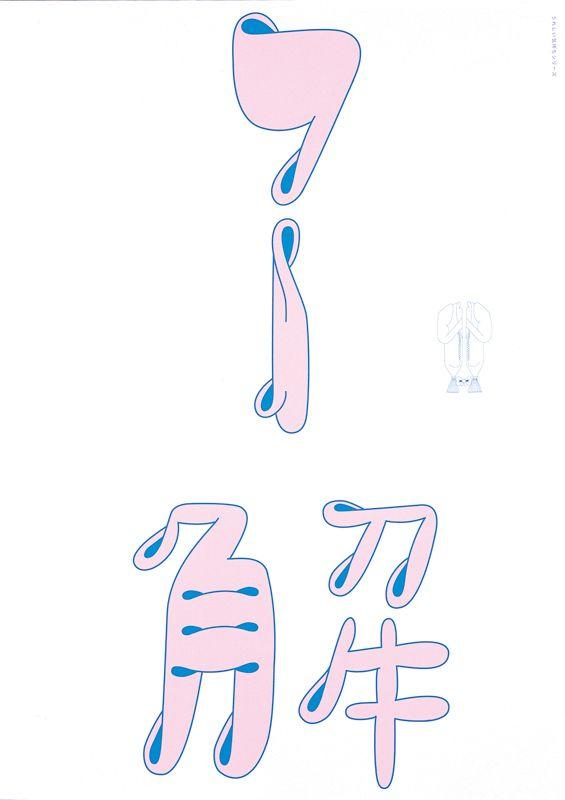 うれしい気持ちシリーズ « TDC TOKYO JPN