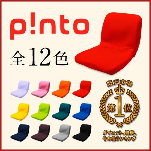 【送料無料】p!nto 全12色 正しい姿勢の習慣用座布団 クッション(pinto)ピント 【座椅子 腰痛 骨盤 姿勢 猫背 矯正 椅子 イス チェア】【楽天市場】