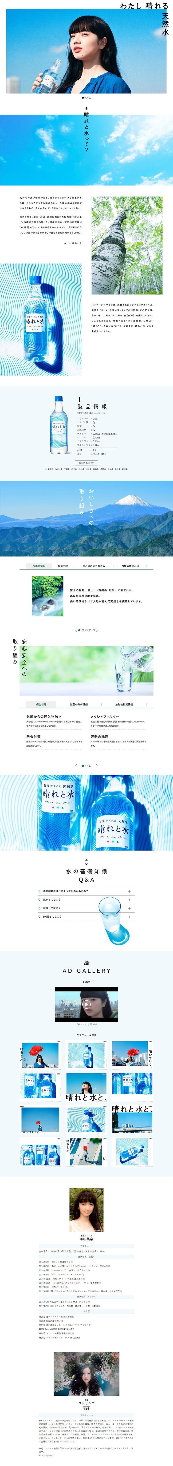 キリン 晴れと水|WEBデザイナーさん必見!ランディングページのデザイン参考に(シンプル系)