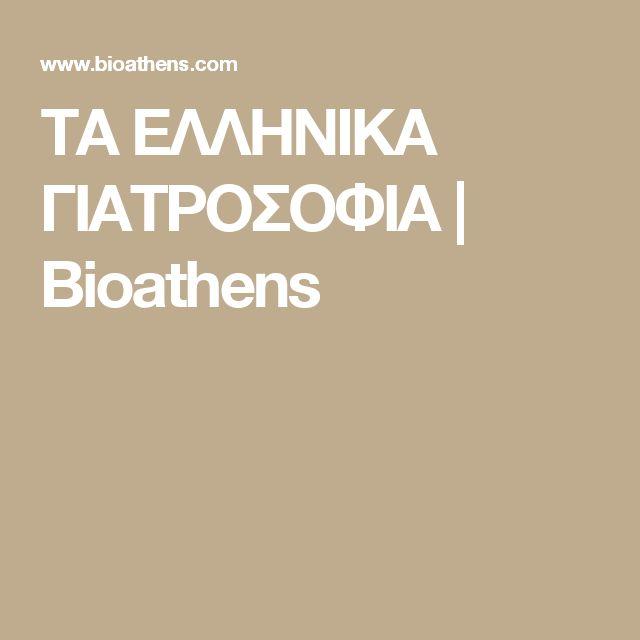 ΤΑ ΕΛΛΗΝΙΚΑ ΓΙΑΤΡΟΣΟΦΙΑ   Bioathens
