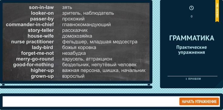 Зачастую простые наши русские слова в английском языке жутко осложняются. Например, наше обычное «зять», «прохожий» или «домохозяйка» в английском языке – это не одно слово, а 2 или 3.  Пройдите урок, чтобы отработать эти фразы до автоматизма. http://www.learnathome.ru/learn-english/plural-of-compound-nouns/grammar/