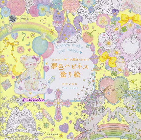 Miki Takei Colors Make You Happy Vol 3 Japanese Coloring Etsy Colorir Vol 4