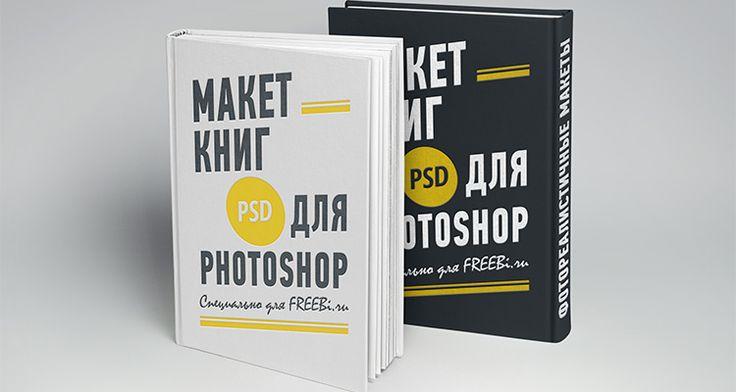 Макеты книги с обложкой в формате PSD | Freebi.ru